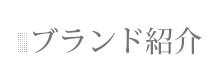 ブランド紹介