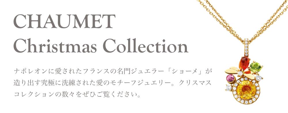 クリスマスコレクション2014 ~200年紡がれてきたメゾン・ショーメの贈り物ジュエリー~