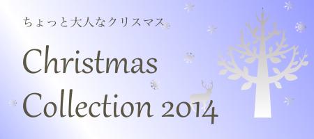 クリスマスコレクション2014