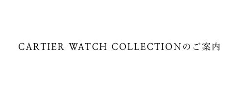 カルティエ ウォッチ コレクションのご案内