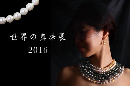 世界の真珠展2016