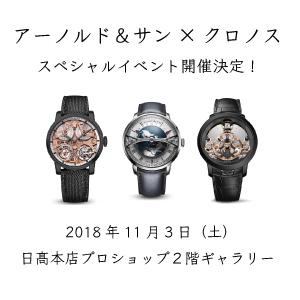 【アーノルド&サン × クロノス】スペシャルトーク イベント開催