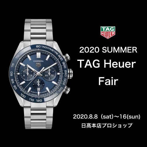 2020 SUMMER タグ・ホイヤーフェア