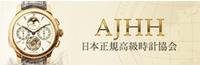 日本正規高級時計協会