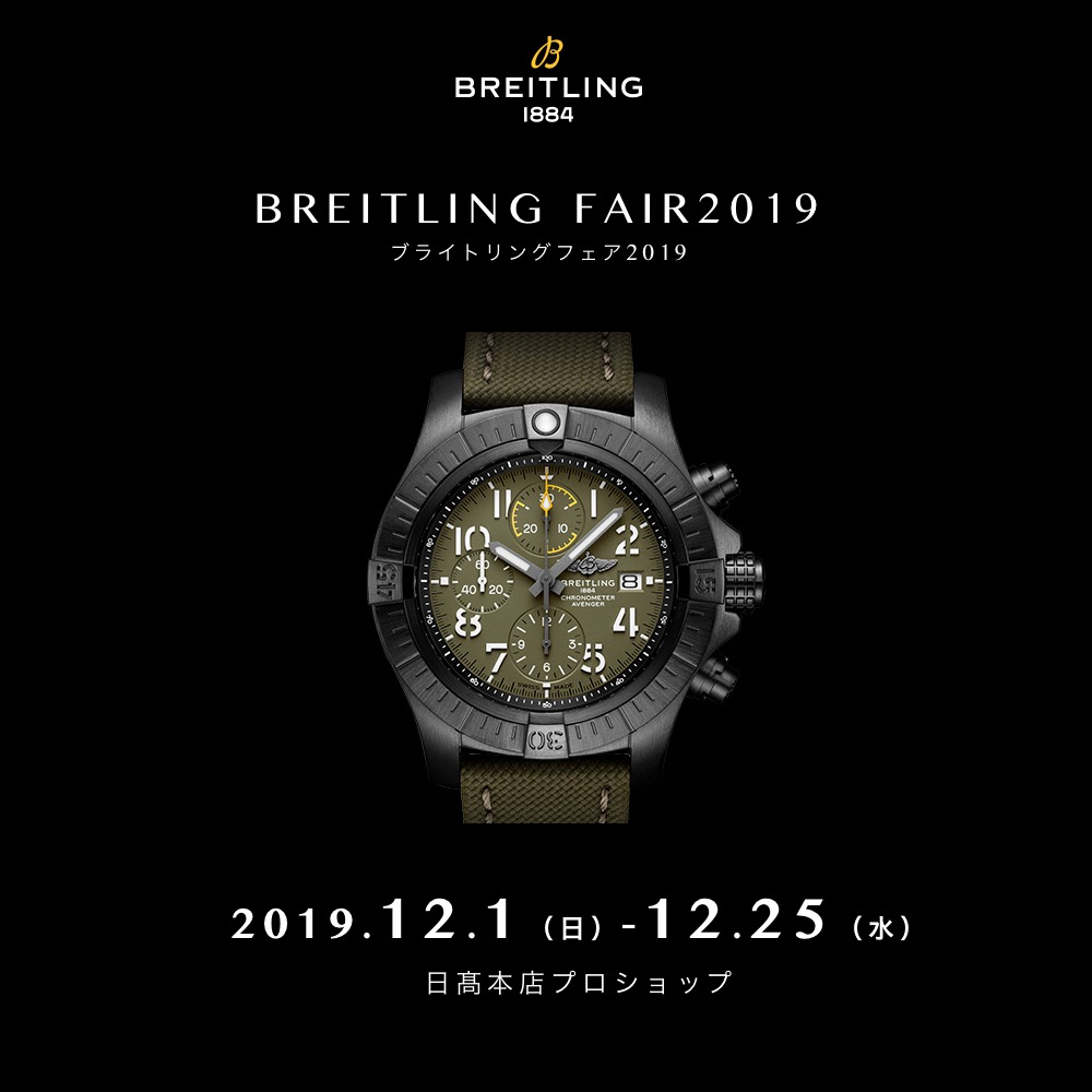 BREITLING FAIR 2019 -ブライトリングフェア2019-