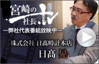 宮崎の社長TV